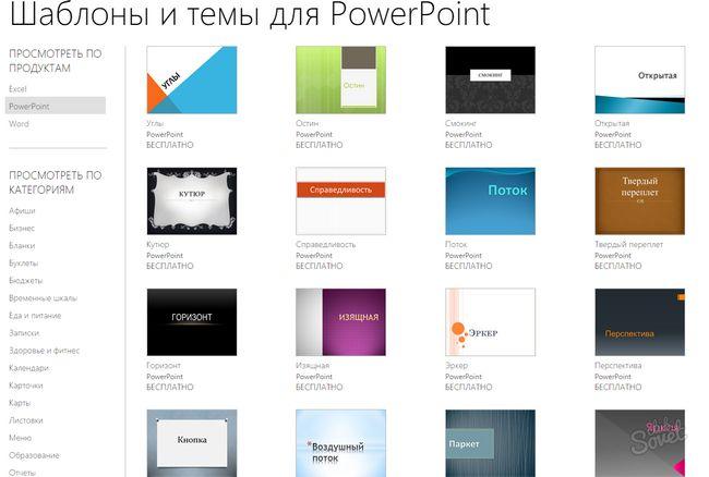 20 Лучших шаблонов для презентаций powerpoint