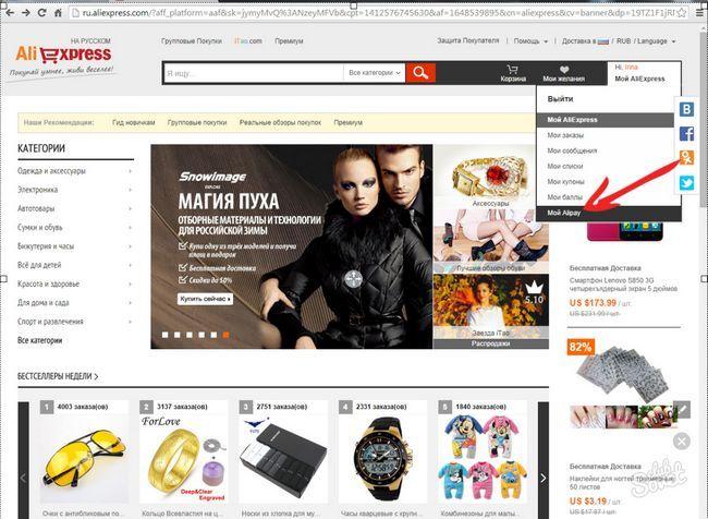 Alipay wallet - как пополнить