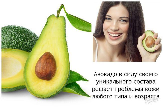 Авокадо для шкіри, як використовувати