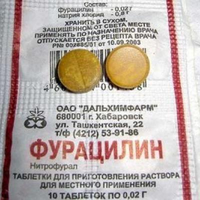 фурацилін для полоскання горла