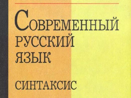 Что изучает синтаксис?