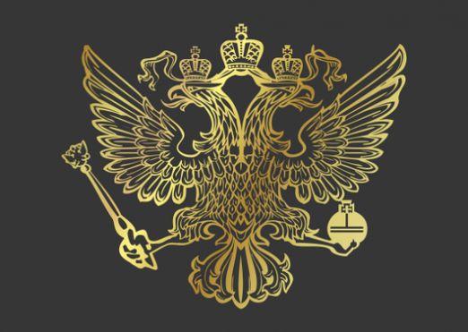 Что означает герб россии?
