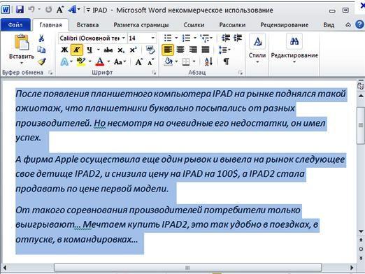 Что такое форматирование текста?