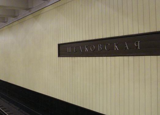 Как доехать до метро