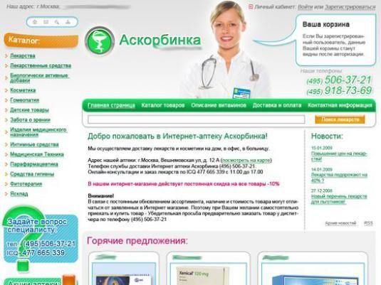 Как купить лекарства в москве?