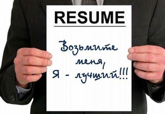 Как найти хорошую работу?