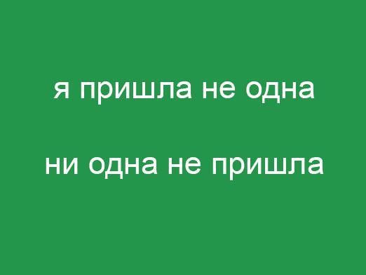 «Как не» или «как ни»?