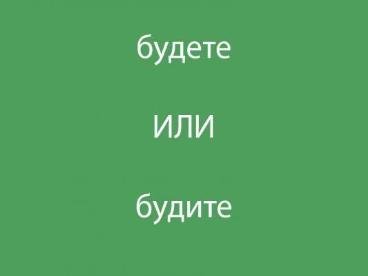 Как пишется