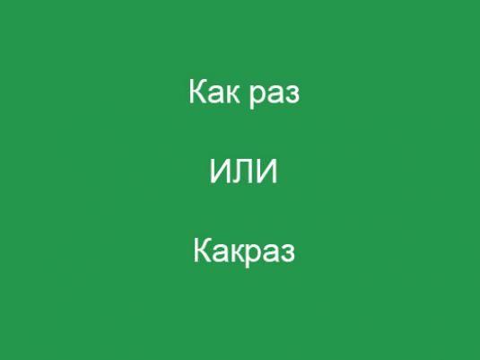 Как пишется «как раз»?