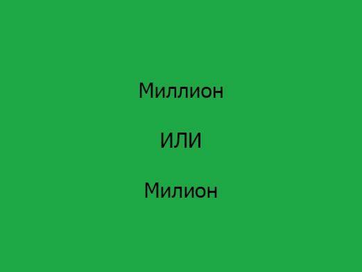 Как пишется «миллион»?