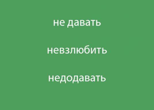 Как пишется не с глаголами?