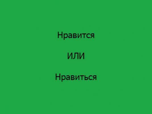 Как пишется «нравится»?