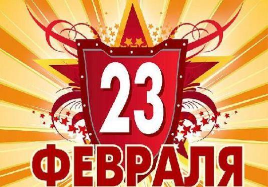 Как поздравить с 23 февраля?
