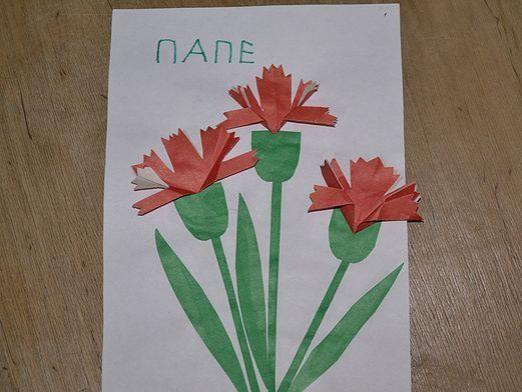 Как сделать открытку папе?