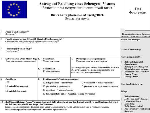 Как заполнить анкету на шенгенскую визу?