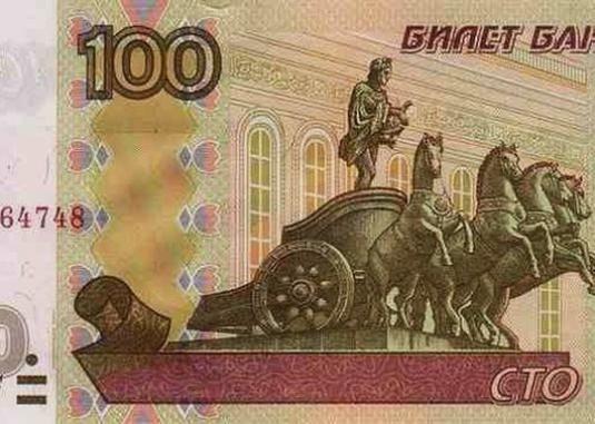 Как заработать 100 рублей?