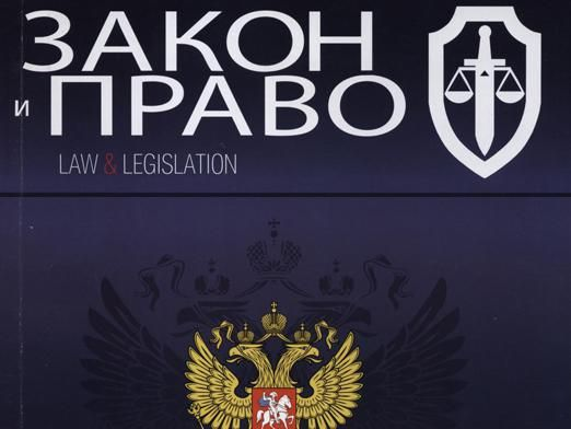 Какое право в россии?