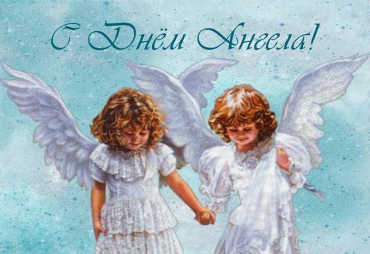 Когда день ангела?