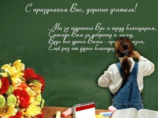 Когда день учителя?