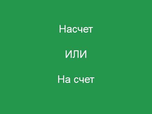 «Насчет» как пишется?