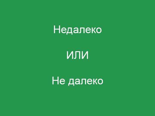 «Недалеко» как пишется?