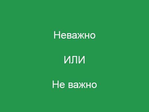 «Неважно» как пишется?
