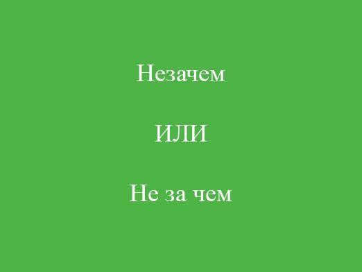 «Незачем» как пишется?