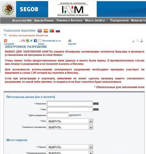 Оформление электронного разрешения и визы в мексику