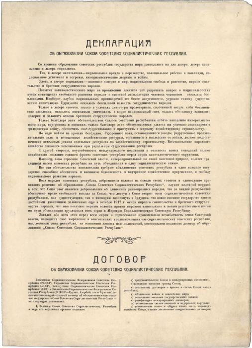 освіту ссср перша конституція ссср