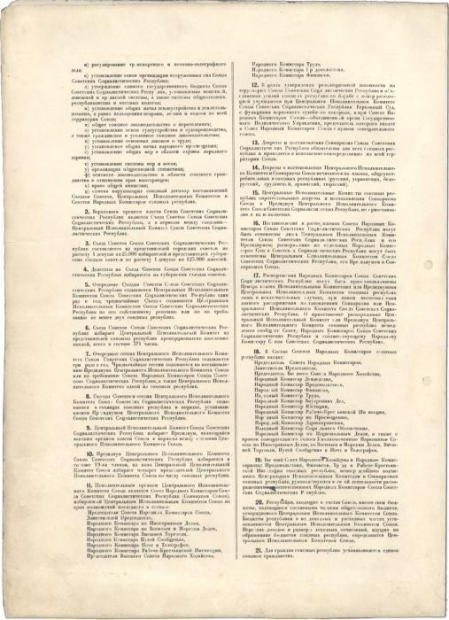 перша конституція ссср була прийнята в році