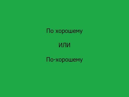 «По хорошему» как пишется?