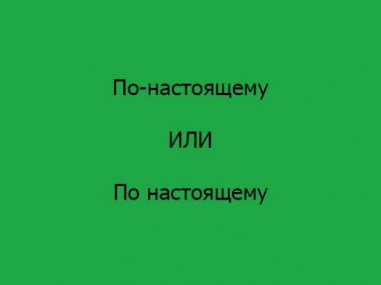 «По справжньому» як пишеться?