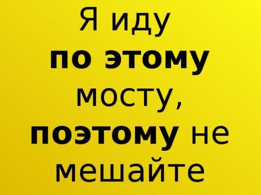 «Поэтому» как пишется?