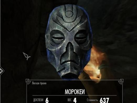 Скайрим: где найти маски жрецов?