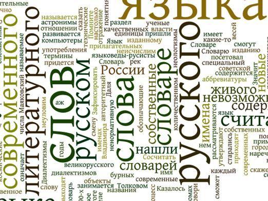 Сколько слов в русском языке?