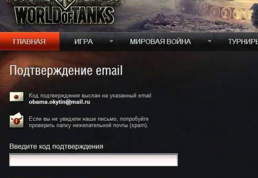 World of tanks: как зарегистрироваться?